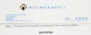 Приглашение в Корею