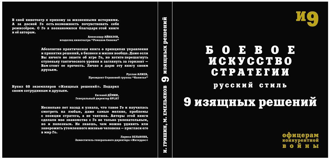 Книга Боевое искусство Стратегии. Русский стиль. 9 изящных решений, издание 2010 года